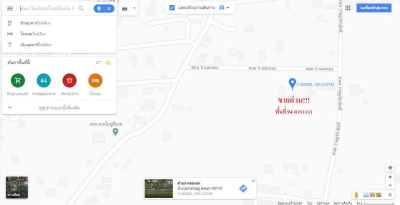 ขายด่วน!!! ที่ดิน พื้นที่ขนาด 94 ตารางวา บ้านหนองนายขุ้ย ไม่ไกลจากถนนใหญ่สายลพบุรีราเมศวร์